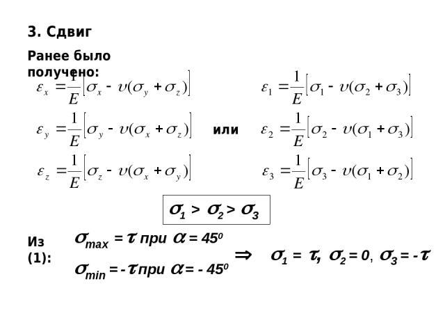 3. Сдвиг Ранее было получено: или 1 > 2 > 3 Из (1): max = при = 450 min = - при = - 450 1 = , 2 = 0, 3 = -
