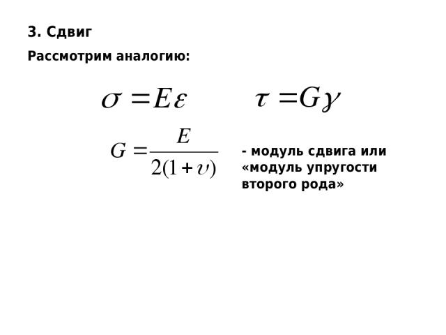 3. Сдвиг Рассмотрим аналогию: - модуль сдвига или «модуль упругости второго рода»
