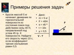 Примеры решения задач Брусок массой 5 кг начинает движение по горизонтальной пов