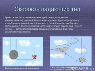 Скорость падающих тел Гравитация была первым взаимодействием, описанным математи