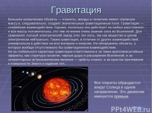 Гравитация Большие космические объекты — планеты, звезды и галактики имеют огром