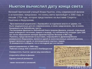 Ньютон вычислил дату конца света Великий британский ученый Исаак Ньютон, отец со