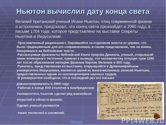 Ньютон вычислил дату конца света Великий британский ученый Исаак Ньютон, отец современной физики и астрономии, предсказал, что конец света произойдет в 2060 году, в письме 1704 года, которое представлено на выставке Секреты Ньютона в Иерусалиме. Про…