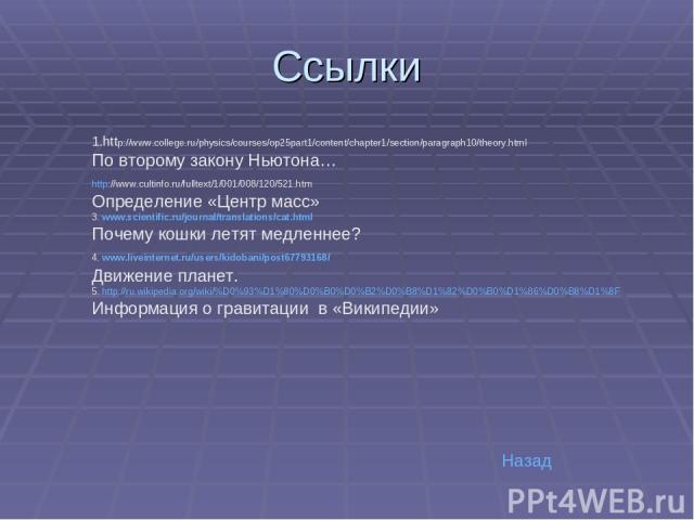 Ссылки 1.http://www.college.ru/physics/courses/op25part1/content/chapter1/section/paragraph10/theory.html По второму закону Ньютона… http://www.cultinfo.ru/fulltext/1/001/008/120/521.htm Определение «Центр масс» 3. www.scientific.ru/journal/translat…
