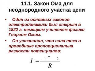 11.1. Закон Ома для неоднородного участка цепи Один из основных законов электрод