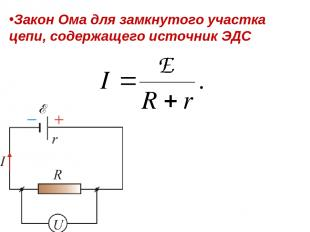 Закон Ома для замкнутого участка цепи, содержащего источник ЭДС