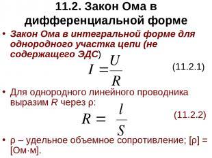 11.2. Закон Ома в дифференциальной форме Закон Ома в интегральной форме для одно