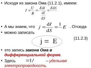 Исходя из закона Ома (11.2.1), имеем: А мы знаем, что . Отсюда можно записать (1