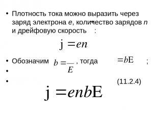 Плотность тока можно выразить через заряд электрона е, количество зарядов n и др