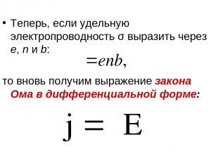 Теперь, если удельную электропроводность σ выразить через е, n и b: то вновь пол