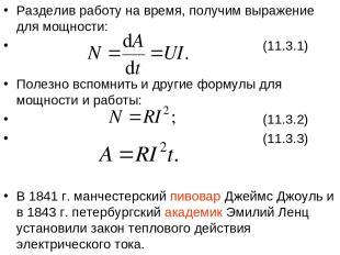 Разделив работу на время, получим выражение для мощности: (11.3.1) Полезно вспом