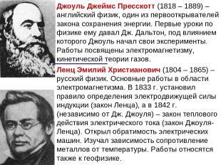 Джоуль Джеймс Пресскотт (1818 – 1889) – английский физик, один из первооткрывате