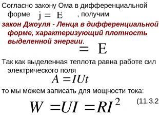 Согласно закону Ома в дифференциальной форме , получим закон Джоуля - Ленца в ди