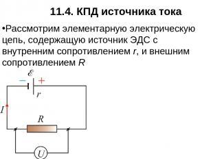 11.4. КПД источника тока Рассмотрим элементарную электрическую цепь, содержащую