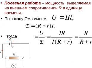 Полезная работа – мощность, выделяемая на внешнем сопротивлении R в единицу врем