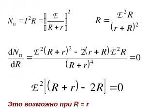 Это возможно при R = r