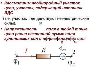 Рассмотрим неоднородный участок цепи, участок, содержащий источник ЭДС (т.е. уча