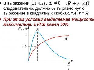 В выражении (11.4.2) , , следовательно, должно быть равно нулю выражение в квадр