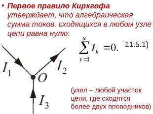 Первое правило Кирхгофа утверждает, что алгебраическая сумма токов, сходящихся в