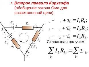 Второе правило Кирхгофа (обобщение закона Ома для разветвленной цепи). Складывая