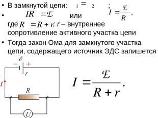 В замкнутой цепи: ; или где ; r – внутреннее сопротивление активного участка цеп