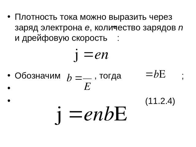Плотность тока можно выразить через заряд электрона е, количество зарядов n и дрейфовую скорость : Обозначим , тогда ; (11.2.4)