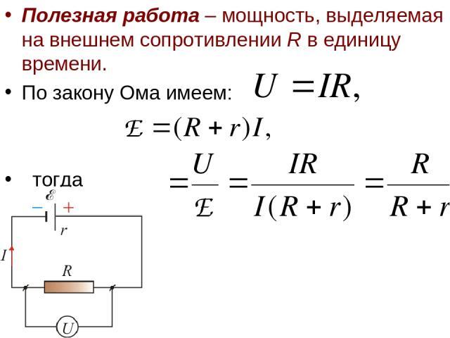 Полезная работа – мощность, выделяемая на внешнем сопротивлении R в единицу времени. По закону Ома имеем: тогда