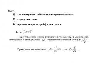 Пусть - концентрация свободных электронов в металле - заряд электрона - средняя
