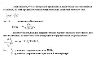 Предположим, что к электронам приложена классическая статистическая механика, то