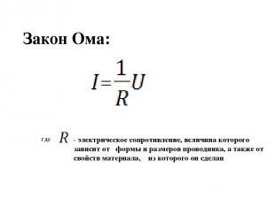 Закон Ома: где - электрическое сопротивление, величина которого зависит от формы