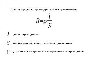 Для однородного цилиндрического проводника: - длина проводника - площадь попереч
