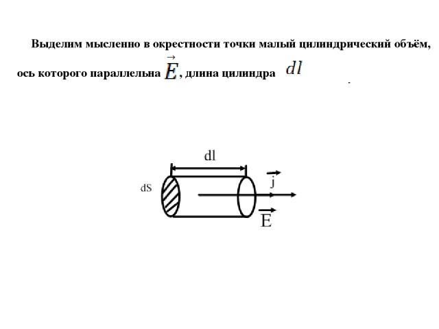 Выделим мысленно в окрестности точки малый цилиндрический объём, ось которого параллельна , длина цилиндра .