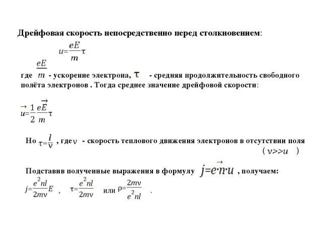 Дрейфовая скорость непосредственно перед столкновением: где - ускорение электрона, а - средняя продолжительность свободного полёта электронов . Тогда среднее значение дрейфовой скорости: Но , где - скорость теплового движения электронов в отсутствии…