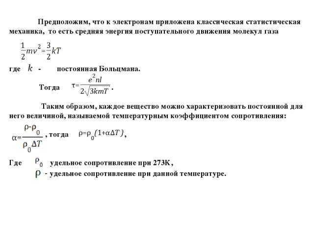 Предположим, что к электронам приложена классическая статистическая механика, то есть средняя энергия поступательного движения молекул газа где - постоянная Больцмана. Тогда . Таким образом, каждое вещество можно характеризовать постоянной для него …