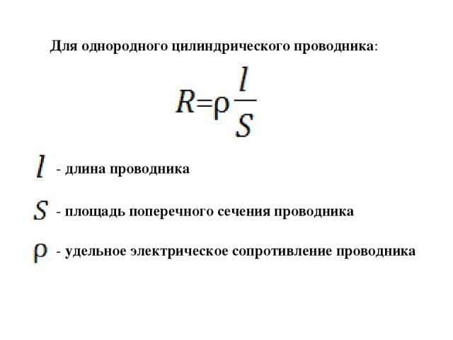 Для однородного цилиндрического проводника: - длина проводника - площадь поперечного сечения проводника - удельное электрическое сопротивление проводника