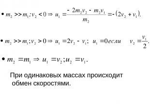 При одинаковых массах происходит обмен скоростями.