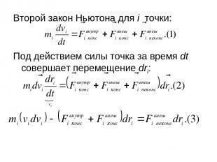 Второй закон Ньютона для i точки: Под действием силы точка за время dt совершает