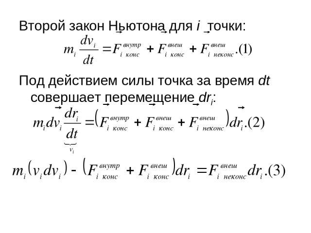 Второй закон Ньютона для i точки: Под действием силы точка за время dt совершает перемещение dri: