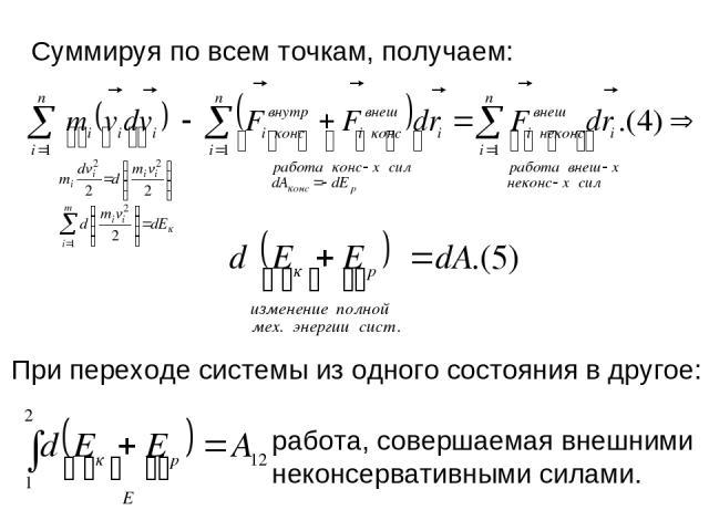 Суммируя по всем точкам, получаем: При переходе системы из одного состояния в другое: работа, совершаемая внешними неконсервативными силами.
