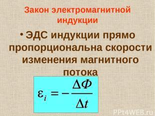 Закон электромагнитной индукции ЭДС индукции прямо пропорциональна скорости изме