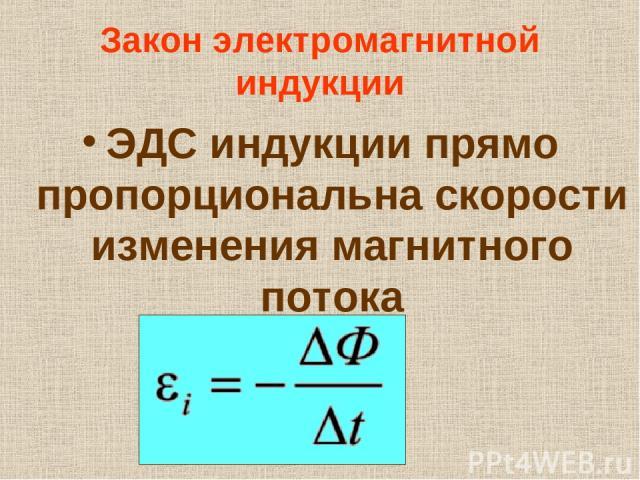 Закон электромагнитной индукции ЭДС индукции прямо пропорциональна скорости изменения магнитного потока