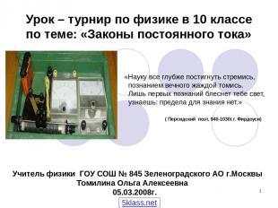 * Урок – турнир по физике в 10 классе по теме: «Законы постоянного тока» «Науку