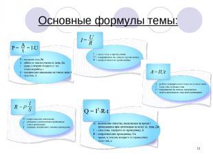 * Основные формулы темы: