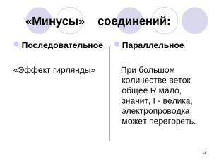 * «Минусы» соединений: Последовательное «Эффект гирлянды» Параллельное При больш