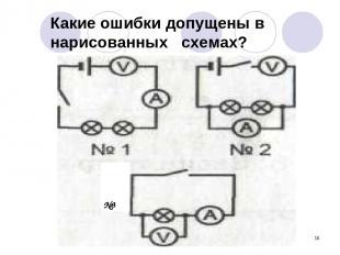 * Какие ошибки допущены в нарисованных схемах? №3