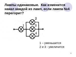* Лампы одинаковые. Как изменится накал каждой из ламп, если лампа №4 перегорит?