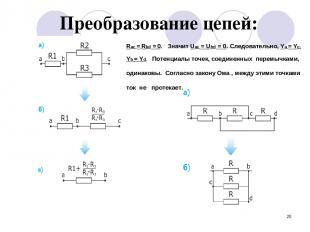 * Преобразование цепей: Rас = Rbd = 0. Значит Uac = Ubd = 0. Следовательно, Ya =