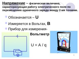 * Напряжение – физическая величина, характеризующая работу электрического поля п