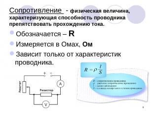 * Сопротивление - физическая величина, характеризующая способность проводника пр