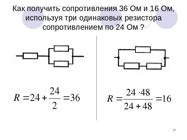 * Как получить сопротивления 36 Ом и 16 Ом, используя три одинаковых резистора сопротивлением по 24 Ом ?